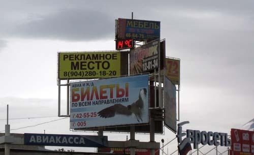 Рекламный \
